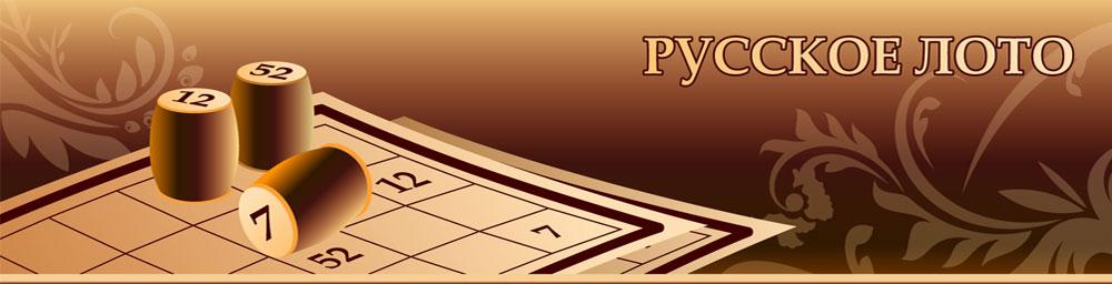 Сайт русское лото тираж 1113 - 6d